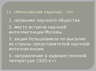 11. «Философский пароход» - это 1. название научного общества 2. место встреч