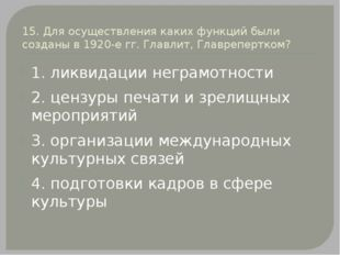 15. Для осуществления каких функций были созданы в 1920-е гг. Главлит, Главре