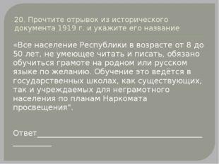 20. Прочтите отрывок из исторического документа 1919 г. и укажите его названи