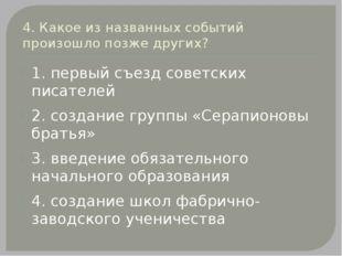 4. Какое из названных событий произошло позже других? 1. первый съезд советск