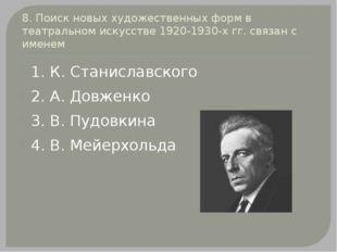 8. Поиск новых художественных форм в театральном искусстве 1920-1930-х гг. св