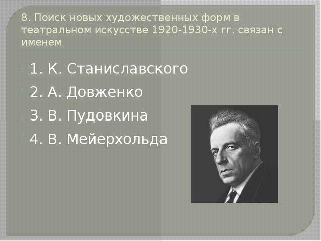 8. Поиск новых художественных форм в театральном искусстве 1920-1930-х гг. св...