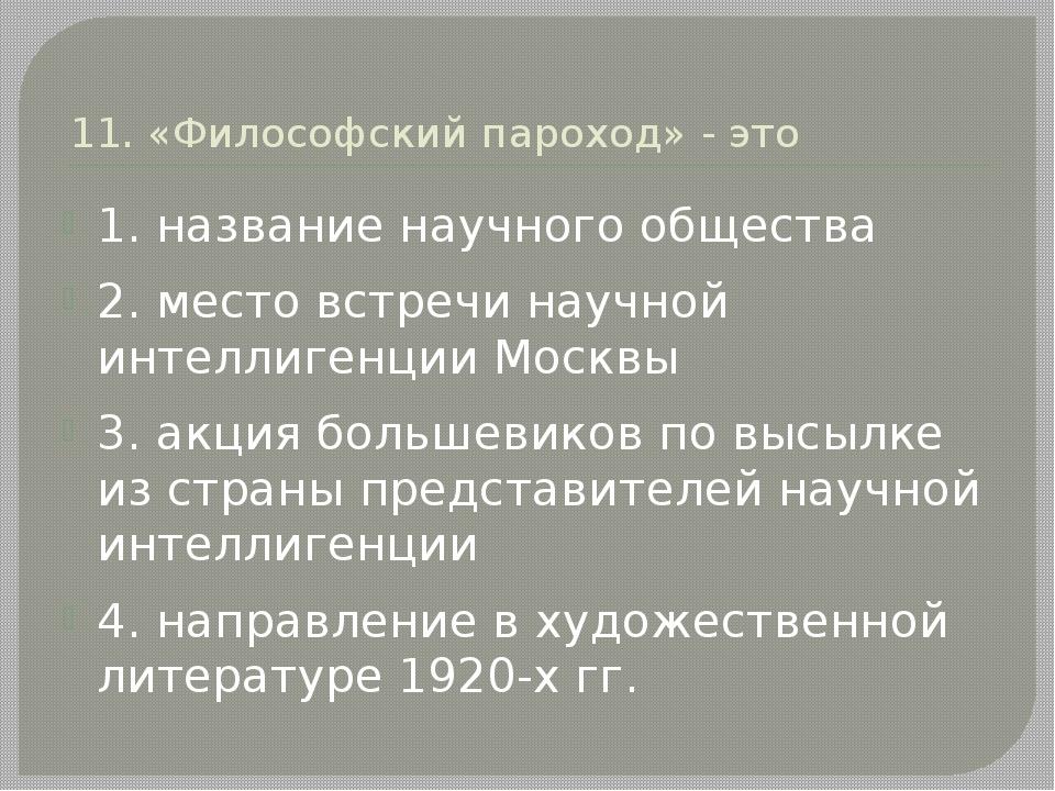 11. «Философский пароход» - это 1. название научного общества 2. место встреч...