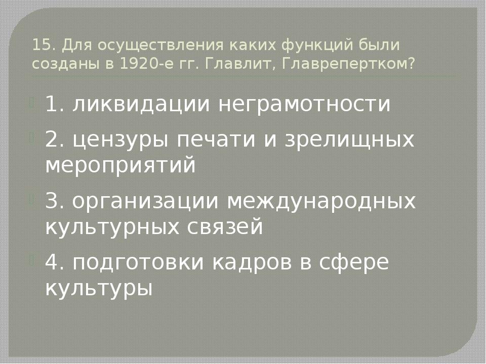 15. Для осуществления каких функций были созданы в 1920-е гг. Главлит, Главре...