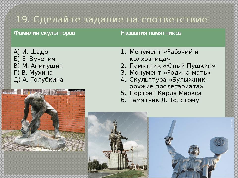 19. Сделайте задание на соответствие Фамилии скульпторов Названия памятников...