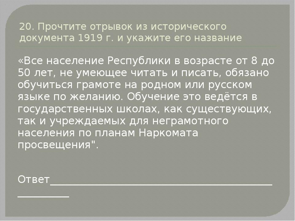 20. Прочтите отрывок из исторического документа 1919 г. и укажите его названи...