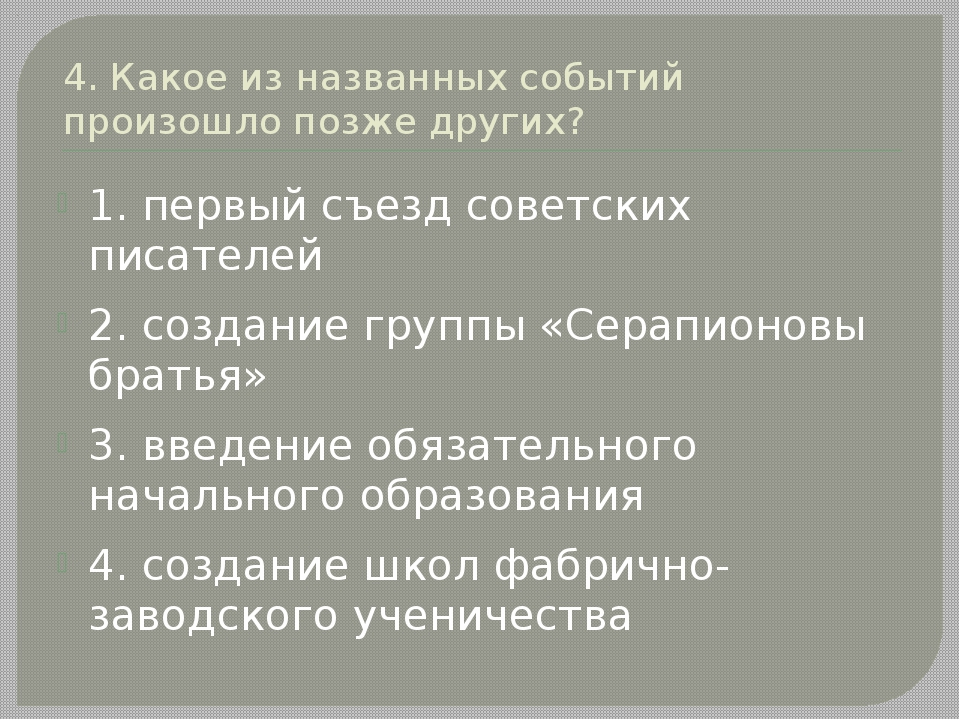 4. Какое из названных событий произошло позже других? 1. первый съезд советск...