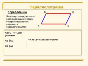 Параллелограмм А В С D ABCD –четырех- угольник AB ║CD BC ║AD определение Четы