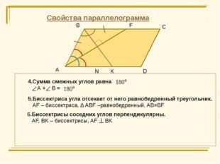Свойства параллелограмма 4.Сумма смежных углов равна А + В = А В С D 5.Биссек