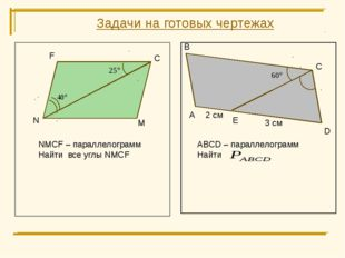 F С M N NMCF – параллелограмм Найти все углы NMCF А В С D E 3 см 2 см ABCD –