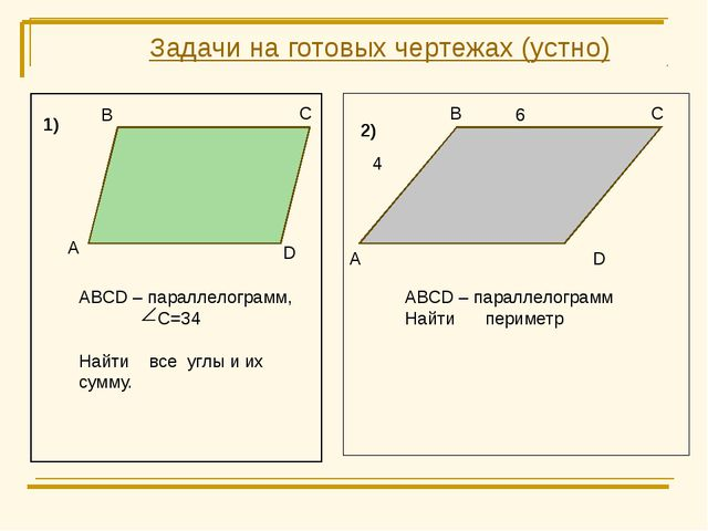 Задачи на готовых чертежах (устно) В С D А ABCD – параллелограмм, С=34 Найти...