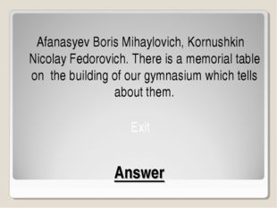 Answer Afanasyev Boris Mihaylovich, Kornushkin Nicolay Fedorovich. There is a
