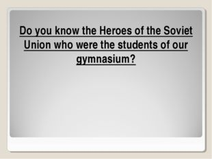 Do you know the Heroes of the Soviet Union who were the students of our gymna