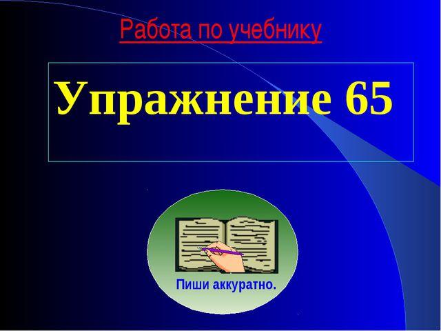 Работа по учебнику Упражнение 65