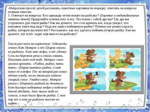 -Матроскин просит детей разложить сюжетные картинки по порядку, ответить на в