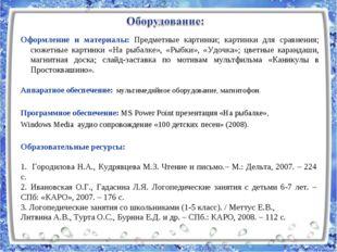 Оформление и материалы: Предметные картинки; картинки для сравнения; сюжетны