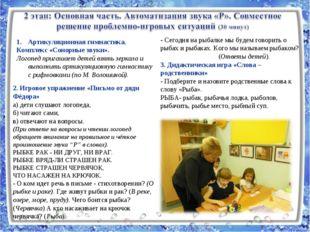 2. Игровое упражнение «Письмо от дяди Фёдора» а) дети слушают логопеда, б) чи