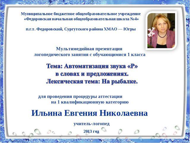 Муниципальное бюджетное общеобразовательное учреждение «Федоровская начальная...
