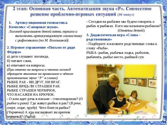2. Игровое упражнение «Письмо от дяди Фёдора» а) дети слушают логопеда, б) чи...