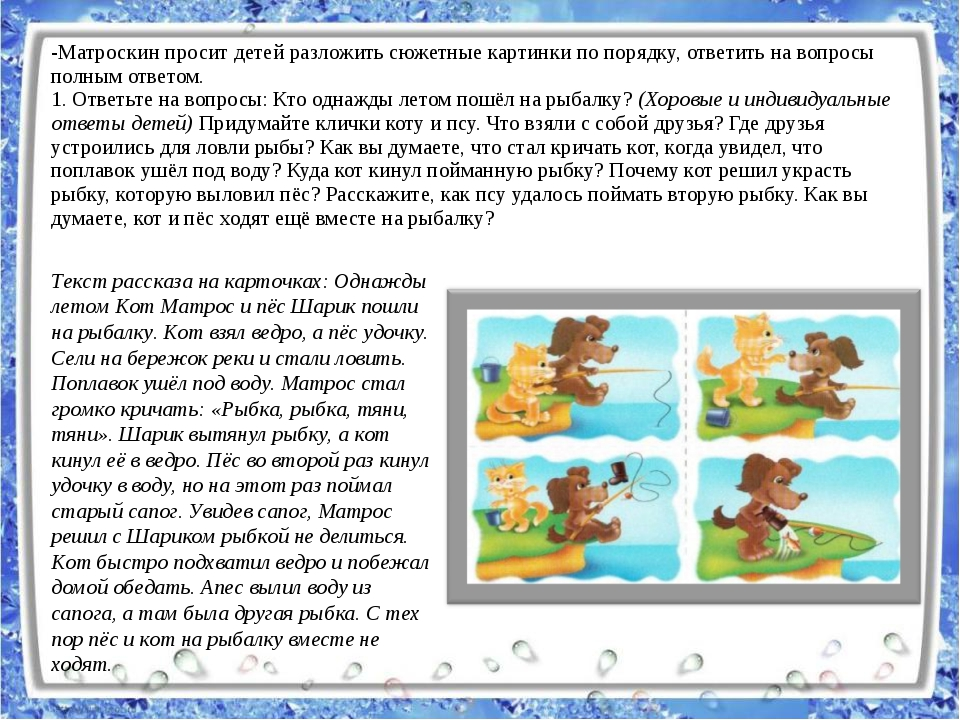 -Матроскин просит детей разложить сюжетные картинки по порядку, ответить на в...