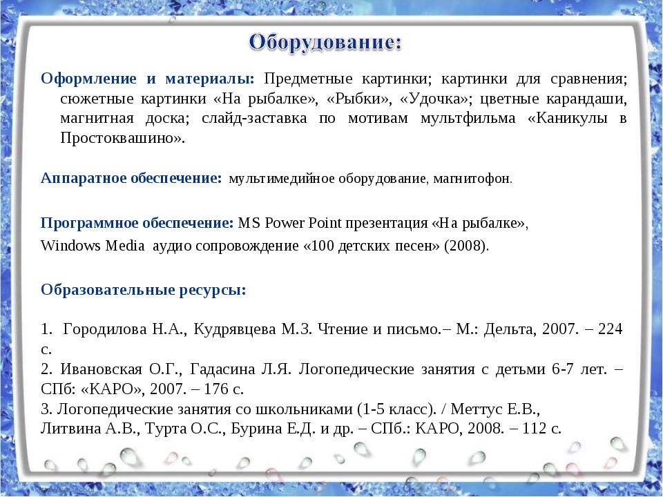 Оформление и материалы: Предметные картинки; картинки для сравнения; сюжетны...