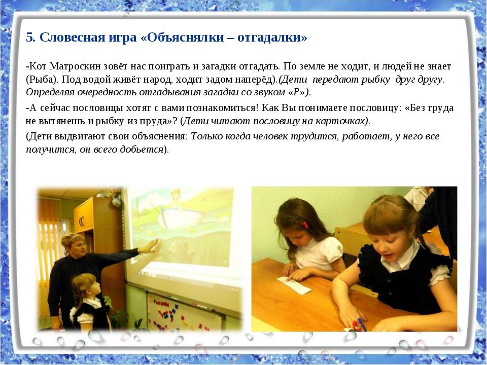 5. Словесная игра «Объяснялки – отгадалки» -Кот Матроскин зовёт нас поиграть...