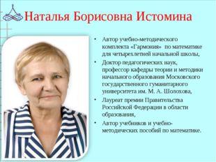 Наталья Борисовна Истомина Автор учебно-методического комплекта «Гармония» по