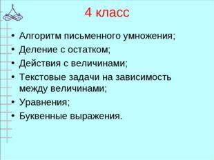 4 класс Алгоритм письменного умножения; Деление с остатком; Действия с величи