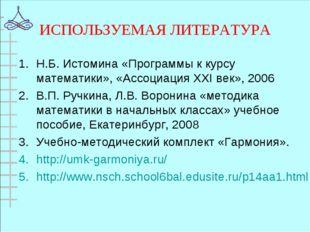 ИСПОЛЬЗУЕМАЯ ЛИТЕРАТУРА Н.Б. Истомина «Программы к курсу математики», «Ассоци