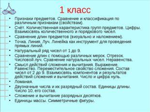 1 класс Признаки предметов. Сравнение и классификация по различным признакам