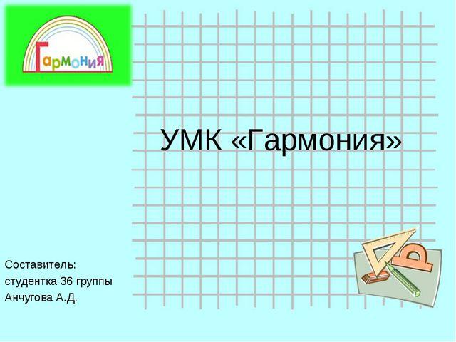 УМК «Гармония» Составитель: студентка 36 группы Анчугова А.Д.