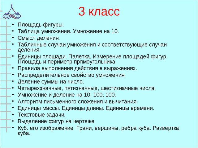 3 класс Площадь фигуры. Таблица умножения. Умножение на 10. Смысл деления. Та...