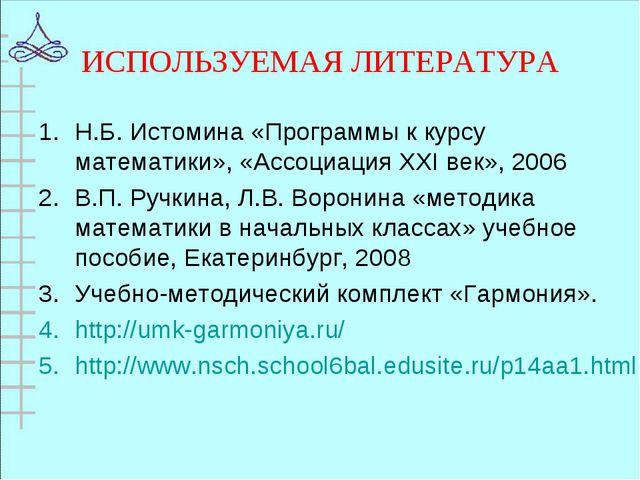 ИСПОЛЬЗУЕМАЯ ЛИТЕРАТУРА Н.Б. Истомина «Программы к курсу математики», «Ассоци...