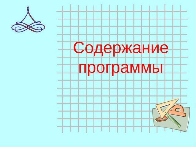 Конспект урока по математике фгос умк гармония с ууд скачать бесплатно