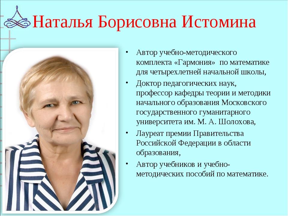 Наталья Борисовна Истомина Автор учебно-методического комплекта «Гармония» по...