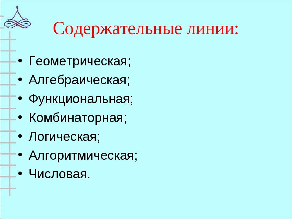 Содержательные линии: Геометрическая; Алгебраическая; Функциональная; Комбина...