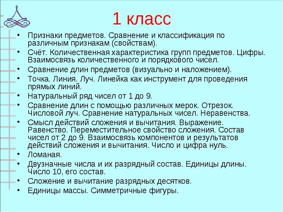 1 класс Признаки предметов. Сравнение и классификация по различным признакам...