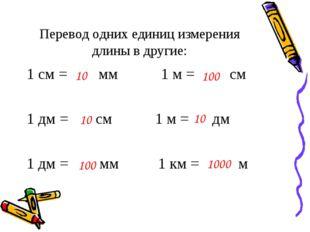 Перевод одних единиц измерения длины в другие: 1 см = мм 1 м = см 1 дм = см 1