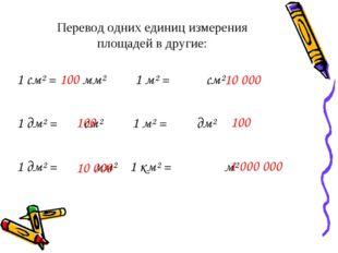 Перевод одних единиц измерения площадей в другие: 1 см² = 100 мм² 1 м² = см²