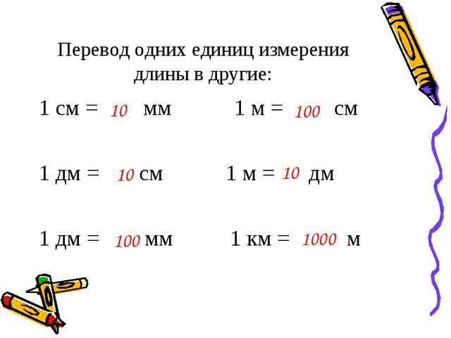 Перевод одних единиц измерения длины в другие: 1 см = мм 1 м = см 1 дм = см 1...