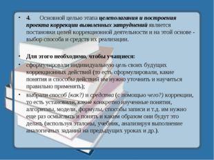 4.Основной целью этапа целеполагания и построения проекта коррекции выявленн