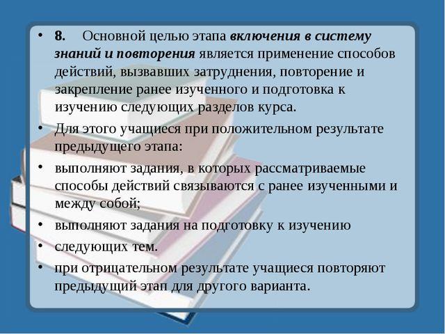 8.Основной целью этапа включения в систему знаний и повторения является прим...