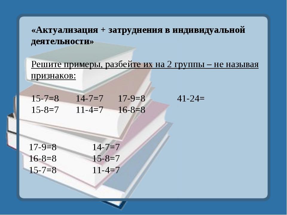 17-9=8 16-8=8 15-7=8 14-7=7 15-8=7 11-4=7 «Актуализация + затруднения в инди...