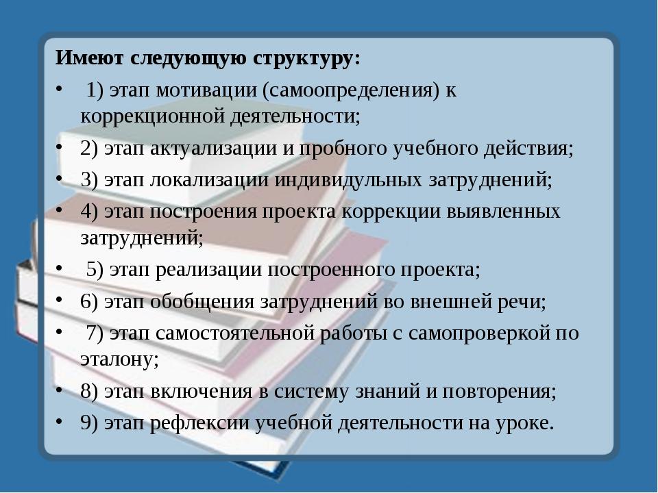 Имеют следующую структуру: 1) этап мотивации (самоопределения) к коррекционно...