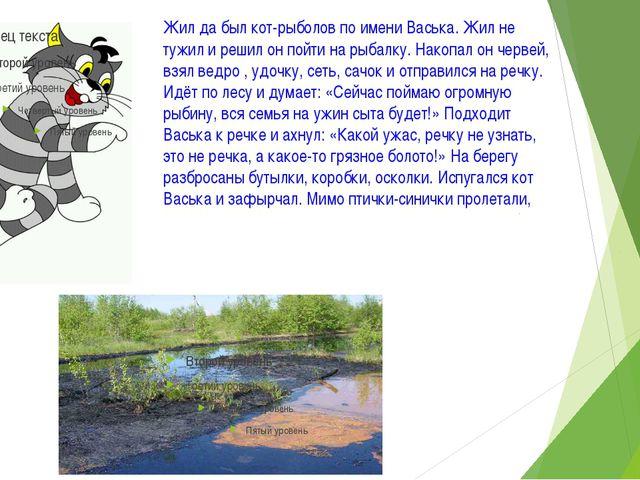 Жил да был кот-рыболов по имени Васька. Жил не тужил и решил он пойти на рыба...