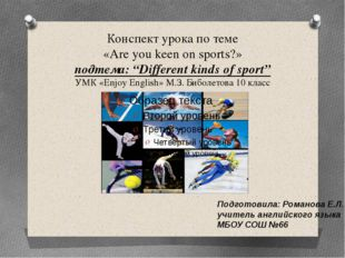 """Конспект урока по теме «Are you keen on sports?» подтема: """"Different kinds of"""