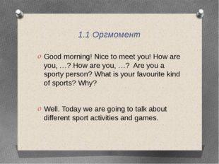 1.1 Оргмомент Good morning! Nice to meet you! How are you, …? How are you, …?