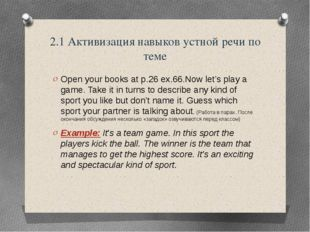2.1 Активизация навыков устной речи по теме Open your books at p.26 ex.66.Now