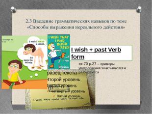 2.3 Введение грамматических навыков по теме «Способы выражения нереального де
