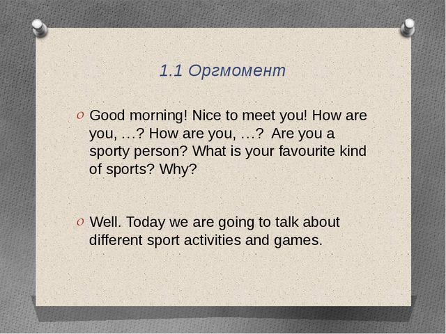 1.1 Оргмомент Good morning! Nice to meet you! How are you, …? How are you, …?...